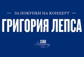 Star shopping в ЦУМе